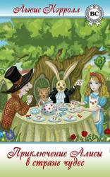 Приключения Алисы в Стране Чудес скачать книгу, купить книгу