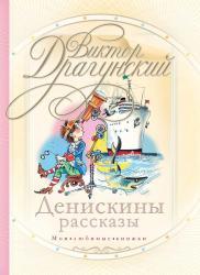 Денискины рассказы Скачать