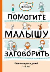 Развитие речи детей 1–3 лет