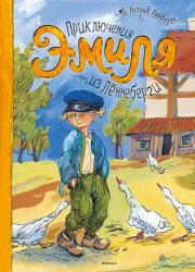 Приключения Эмиля из Лённеберги скачать