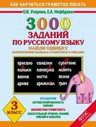 3000 заданий по русскому языку