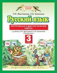 «Русский язык». 3 класс