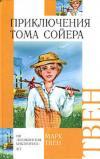 Приключения Тома Сойера скачать