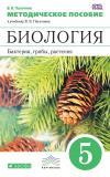 Бактерии, грибы, растения. 5 класс
